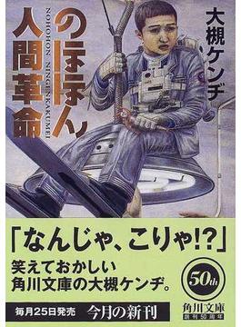 のほほん人間革命(角川文庫)