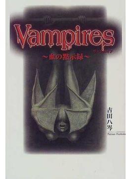 ヴァンパイア 血の黙示録
