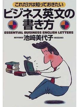 これだけは知っておきたいビジネス英文の書き方