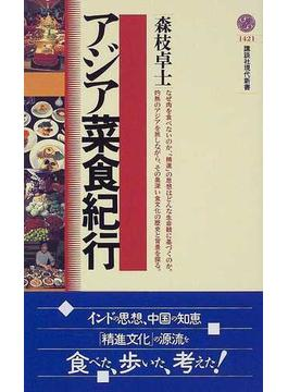 アジア菜食紀行(講談社現代新書)