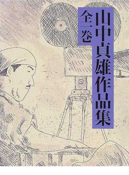 山中貞雄作品集