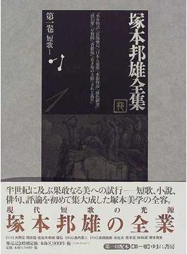 塚本邦雄全集 第1卷 短歌 1