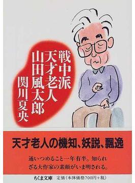 戦中派天才老人・山田風太郎(ちくま文庫)