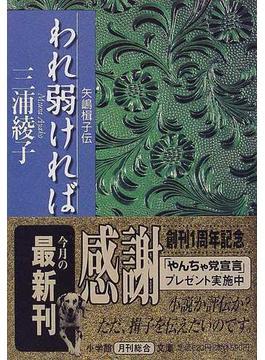 われ弱ければ 矢嶋楫子伝(小学館文庫)