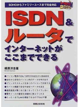 ISDN&ルータでインターネットがここまでできる SOHOからファミリーユースまで完全対応