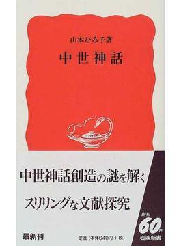 中世神話(岩波新書 新赤版)
