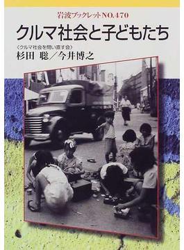 クルマ社会と子どもたち(岩波ブックレット)