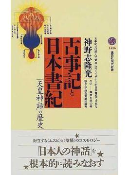 古事記と日本書紀 「天皇神話」の歴史(講談社現代新書)