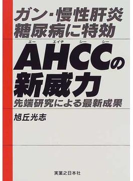 ガン・慢性肝炎・糖尿病に特効AHCCの新威力 先端研究による最新成果