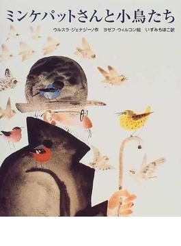 ミンケパットさんと小鳥たち