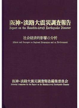 阪神・淡路大震災調査報告 土木・地盤11 社会経済的影響の分析