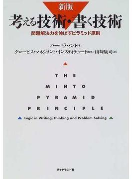 考える技術・書く技術 問題解決力を伸ばすピラミッド原則 新版