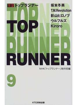 トップランナー Vol.9