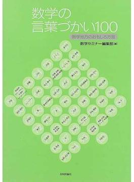 数学の言葉づかい100 数学地方のおもしろ方言 新装版