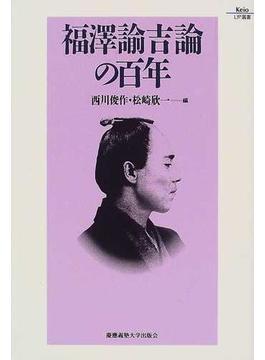 福沢諭吉論の百年