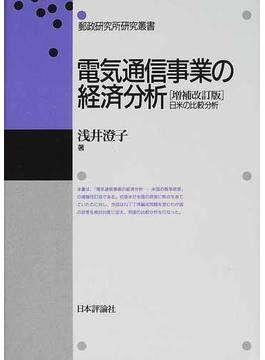 電気通信事業の経済分析 日米の比較分析 増補改訂版
