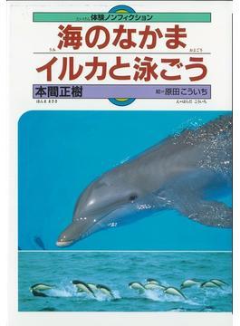 海のなかまイルカと泳ごう