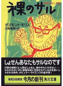 裸のサル 動物学的人間像 改版(角川文庫)