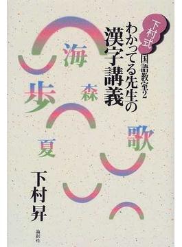 下村式国語教室 2 わかってる先生の漢字講義