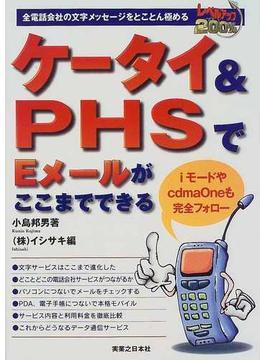 ケータイ&PHSでEメールがここまでできる 全電話会社の文字メッセージをとことん極める iモードやcdmaOneも完全フォロー