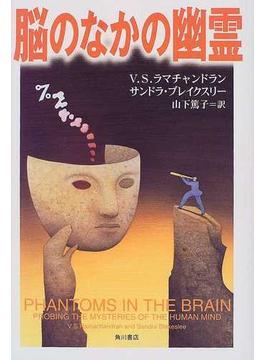 脳のなかの幽霊