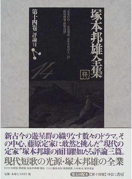 塚本邦雄全集 第14卷 評論 7