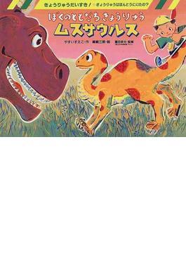 ぼくのともだちきょうりゅうムスサウルス きょうりゅうはほんとうにいたの?