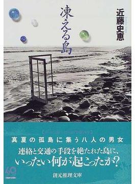 凍える島(創元推理文庫)