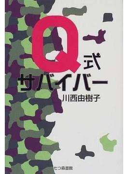 Q式サバイバー