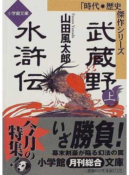 武蔵野水滸伝 上(小学館文庫)