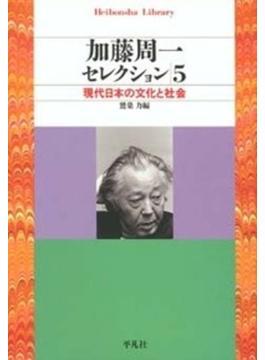 加藤周一セレクション 5 現代日本の文化と社会(平凡社ライブラリー)