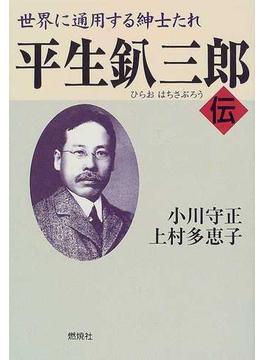 平生釟三郎伝 世界に通用する紳士たれ