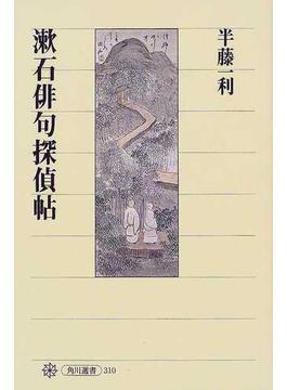 漱石俳句探偵帖(角川選書)