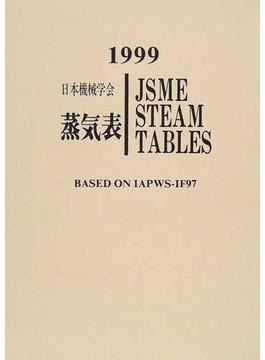 日本機械学会蒸気表 1999 Based on IAPWS−IF97