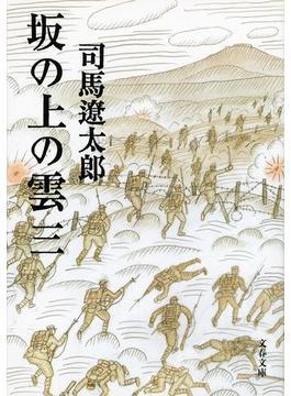 坂の上の雲 新装版 3(文春文庫)