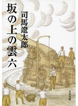 坂の上の雲 新装版 6(文春文庫)