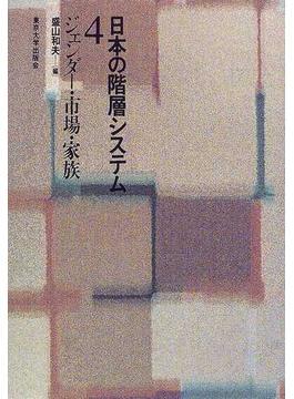 日本の階層システム 4 ジェンダー・市場・家族