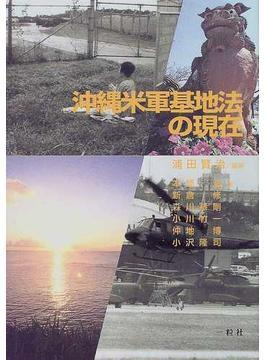沖縄米軍基地法の現在