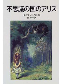 不思議の国のアリス(岩波少年文庫)