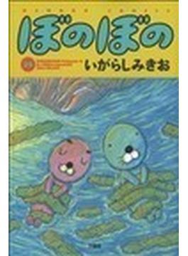 ぼのぼの(Bamboo comics) 45巻セット