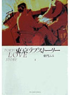 東京ラブストーリー(ビッグスピリッツCスペシャル) 4巻セット