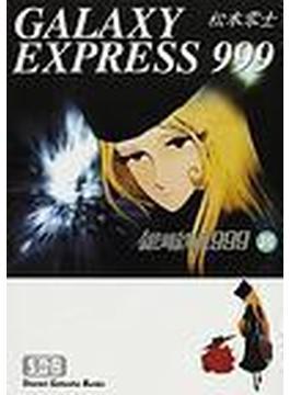銀河鉄道999(少年画報社文庫) 18巻セット(少年画報社文庫)