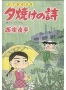 夕焼けの詩(ビッグコミックス) 68巻セット(ビッグコミックス)