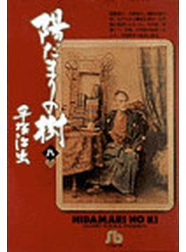 陽だまりの樹(小学館文庫) 8巻セット(小学館文庫)