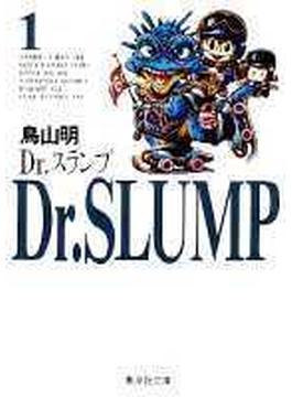 Dr.スランプ(集英社文庫) 9巻セット(集英社文庫)