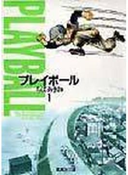 プレイボール(集英社文庫) 11巻セット(集英社文庫)