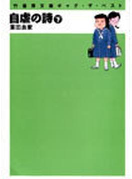 自虐の詩(竹書房文庫ギャグ・ザ・ベスト) 2巻セット