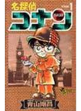 名探偵コナン(少年サンデーコミックス) 99巻セット(少年サンデーコミックス)