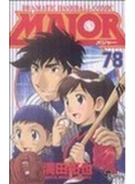 Major(少年サンデーコミックス) 78巻セット(少年サンデーコミックス)