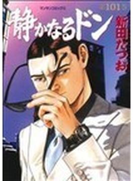 静かなるドン(マンサンコミックス) 108巻セット(マンサンコミックス)